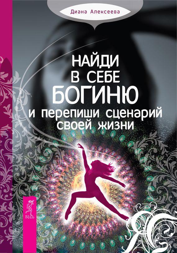 Магазин книг: Найди в себе богиню и перепиши сценарий своей жизни Дианы Алексеевой. Сумма: 249.00 руб.
