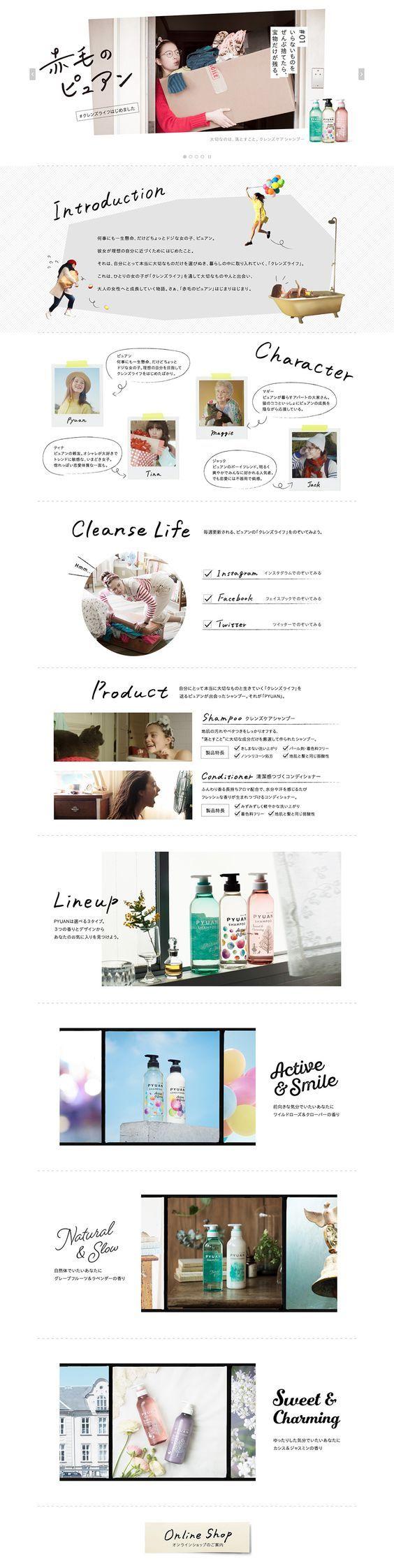 PYUAN|WEBデザイナーさん必見!ランディングページのデザイン参考に(シンプル系):