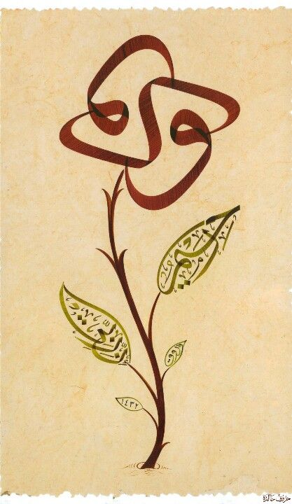 إن ربي رحيم ودود Surat HuD, verse 90 Indeed, my Lord is Merciful and Affectionate.""