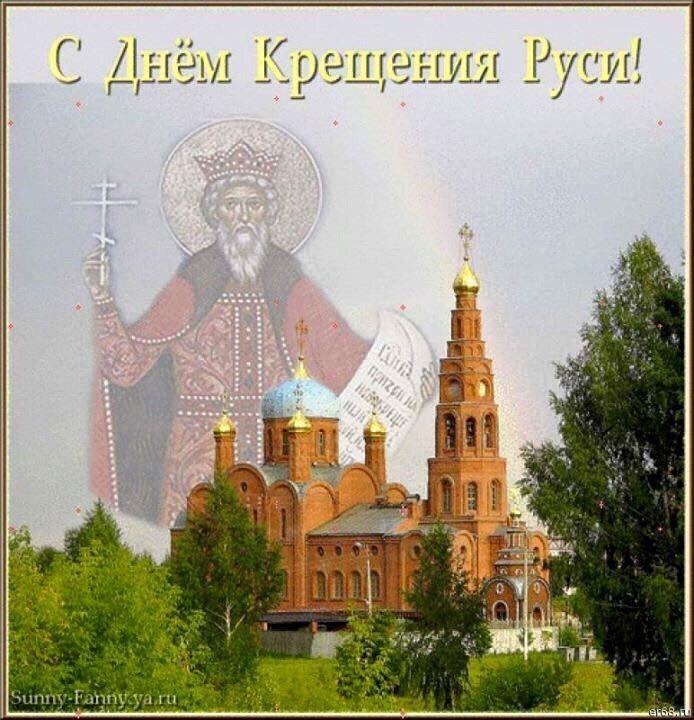 Для ватсап, открытка на крещением руси