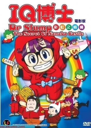 Dr Slump Arale Chan The Secret Of Nanaba Castle DVD... RM15 = $5
