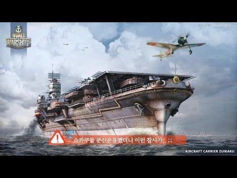 호이유로파 [쇼카쿠를 잘못 운영했더니 이런 참사가] 월드오브워쉽  World of warships by hoieuropa