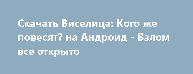 Скачать Виселица: Кого же повесят? на Андроид - Взлом все открыто http://droider-games.ru/699-skachat-viselica-kogo-zhe-povesyat-na-android-vzlom-vse-otkryto.html