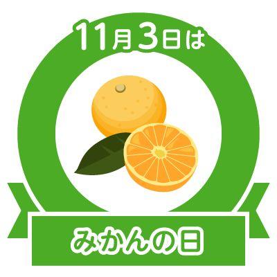 11/3 今日は何の日?   2002年に日本漫画家協会と出版社5社が漫画を文化として 認知してもらいたい、ということから「文化の日」と同じ日に制定。  また、この日は手塚治虫の誕生日であり、 手塚の命日2月9日も漫画の日となっている。  「まんがの日」にちなみ実施された通信カラオケDAMによる 「アニメソング」カラオケリクエストランキング調査によると、 1位は映画『STAND BY ME ドラえもん』の主題歌として子どもから 大人まで幅広い世代に親しまれている秦基博さんの 『ひまわりの約束』だったのだとか。 次いで2位はテレビアニメ『新世紀エヴァンゲリオン』 のOPテーマである高橋洋子さんの『残酷な天使のテーゼ』、 3位はアニメ『血界戦線』のEDテーマである UNISON SQUARE GARDEN『シュガーソングとビターステップ』 という結果が出ています。  11月3日は「いいオッサンの日」 「い(1)い(1)オッ(0)サン(3)」の語呂合わせから、 2009年に奄美市のコミュニティFM局 「あまみエフエム」の番組内で制定。 素敵なおじさんに感謝し、ねぎらう日である。…
