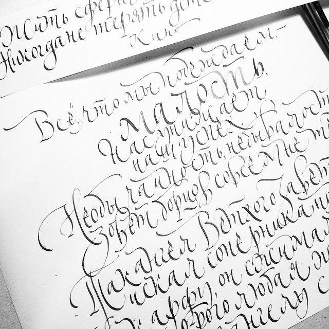 @m.marjina #кириллица #каллиграфия #calligraphy Инстаграм фото | Stapico (Webstagram)