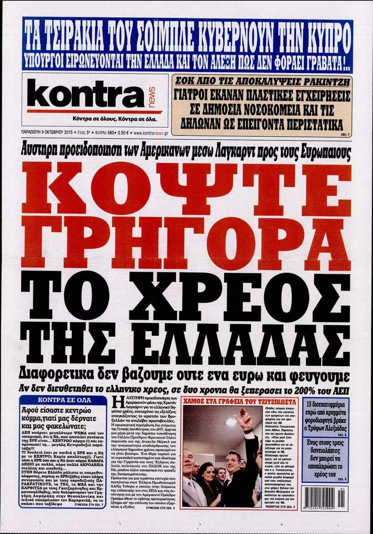 Εφημερίδα KONTRA NEWS - Παρασκευή, 09 Οκτωβρίου 2015