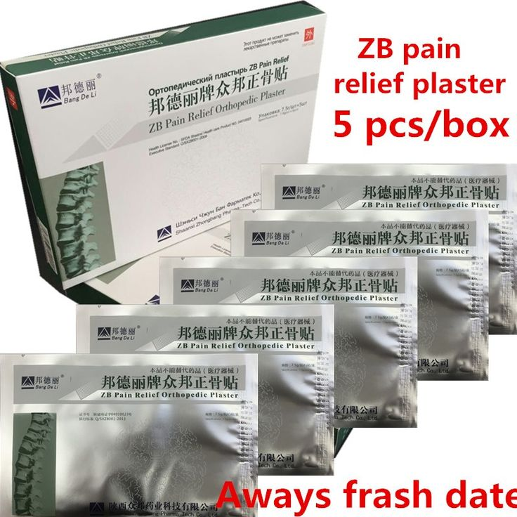 10pcs=2Boxes ( Original ) ZB Pain Relief Orthopedic Plaster Herbal Patch rheumatoid arthritis Joint Pain, back pain killer