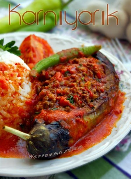 """По вашим просьбам!  Еще одно турецкое блюдо """"Карны ярык""""  - начиненный баклажан, переводится, примерно, как """"распоротый живот"""" (хотя все..."""