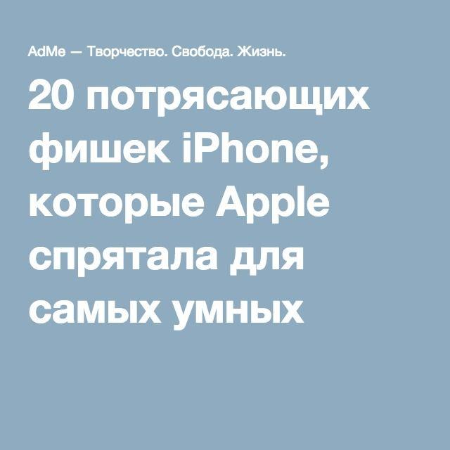 20потрясающих фишек iPhone, которые Apple спрятала для самых умных