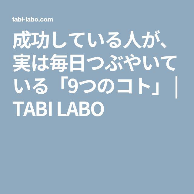 成功している人が、実は毎日つぶやいている「9つのコト」 | TABI LABO