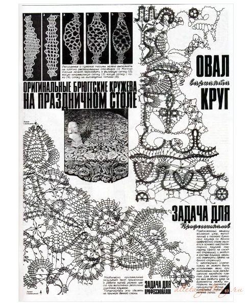"Gallery.ru / Фото #46 - Салфетки ""брюгге"" (без цветных фотографий) - Alleta"