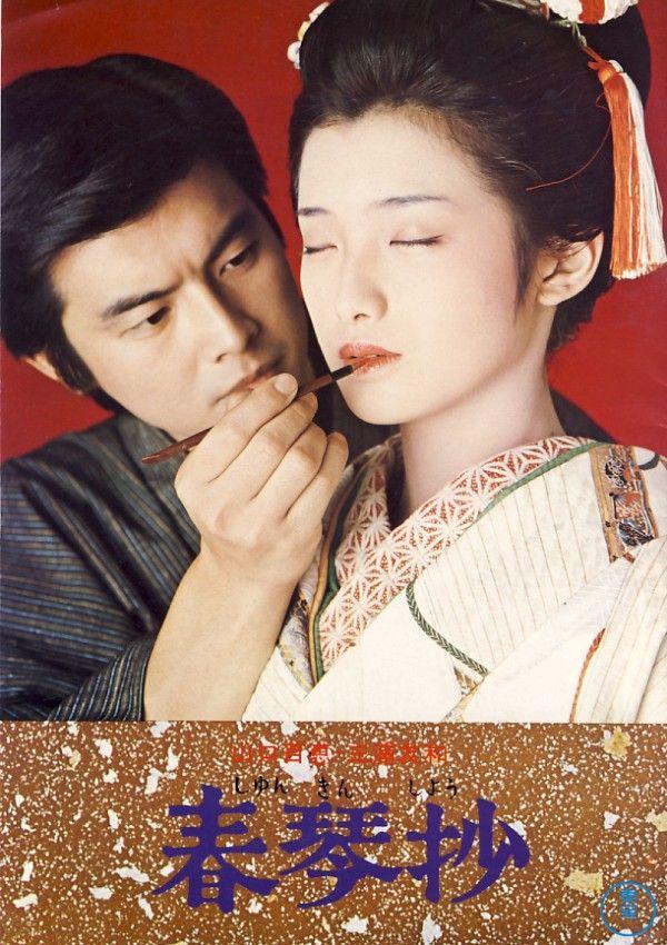 春琴抄 (1976)