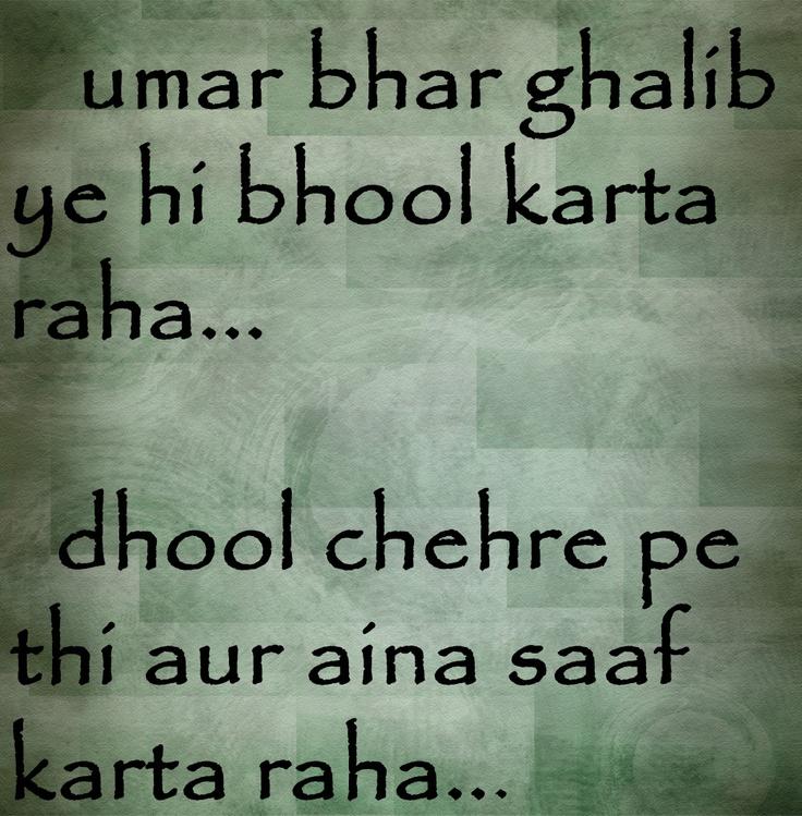poor ghalib hahhaa