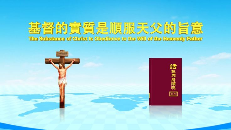 "Almighty God's Word ""The Substance of Christ Is Obeying the Will of the ..."