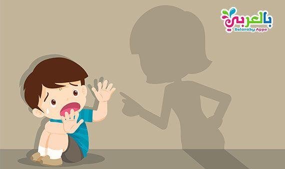 رسومات لا للعنف ضد الاطفال رسم اطفال للتلوين كاريكاتير العنف ضد الأطفال العنف ضد الأطفال العنف ضد الاطفال في المدار Fictional Characters Character Art