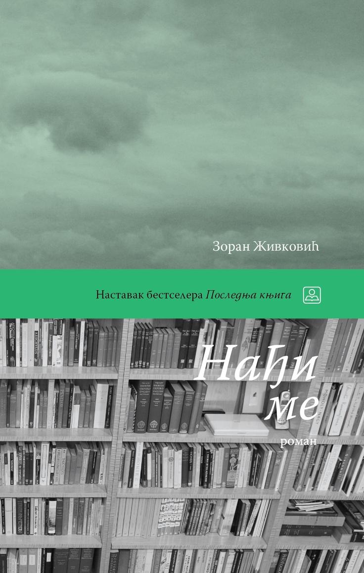 """Зоран Живковић - Нађи ме (наставак бестселера """"Последња књига"""")"""