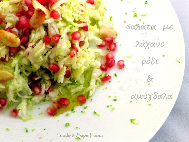 σαλάτα με ρόδι λάχανο και αμύγδαλα