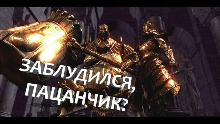 Толстый и тонкий! - Dark Souls PtDE #14