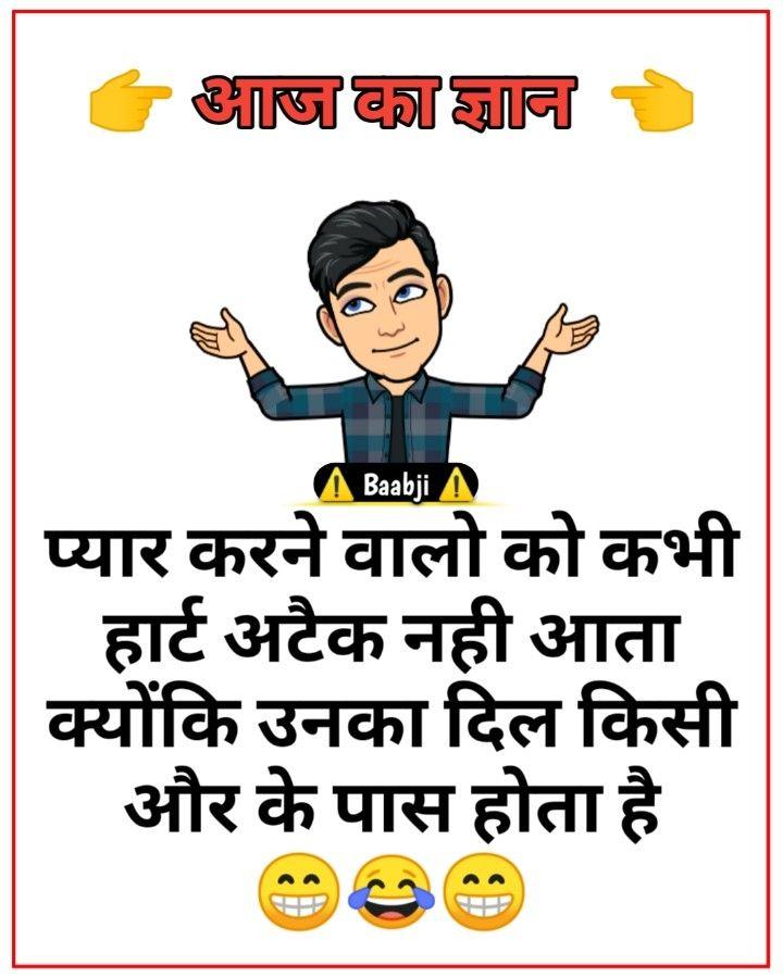 Pin On Hindi Jokes Memes