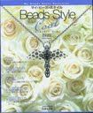 Revista Beads Style Cool – Andy Bell – Webová alba Picasa