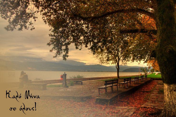 Το Ellopia Point σας εύχεται να έχετε έναν όμορφο Νοέμβριο!