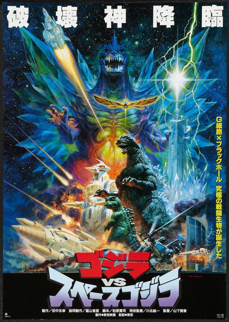 Godzilla vs. Space Godzilla http://www.rowsdowr.com/wp-content/uploads/2013/03/5357232258_5240591a98_o.jpg