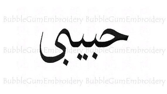 Arabische Wort Habibi Stickerei Design Instant Download