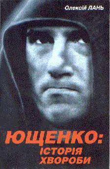 Книга Ющенко: История болезни