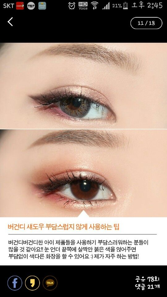 Beautify eye shadow colours
