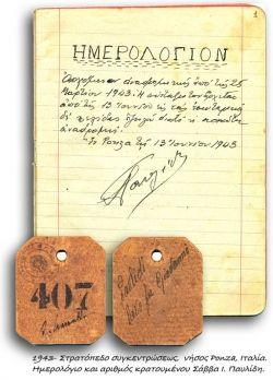 25 Μαρτίου 1943. Το ημερολόγιο ενός πατριώτη – 25 March 1943. A patriot's diary, του Βαγγέλη Παυλίδη