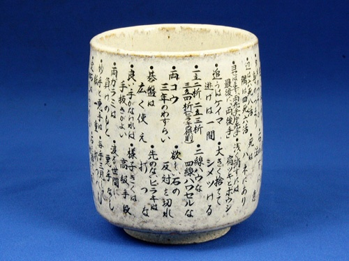 The [game of go] Proverb teacup  Japanese yunomi