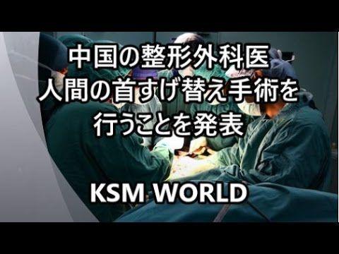 【KSM】中国の整形外科医 人間の『首すげ替え手術』を行うことを発表