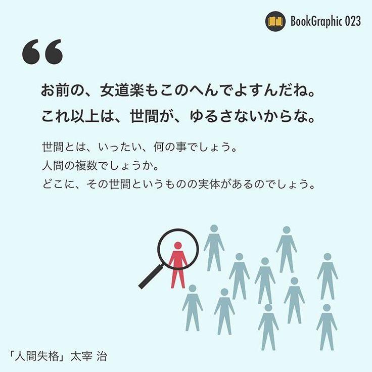 しかし、堀木にそう言われて、ふと、 「世間というのは、君じゃないか」 という言葉が、舌の先まで出かかって、堀木を怒らせるのがイヤで、ひっこめました。 「世間とは個人じゃないか」という、思想めいたものを持つようになったのです。 『人間失格』太宰治