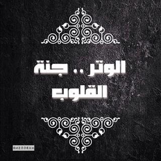 #حساب_ديني #الوتر (With images) | Movie posters, Movies