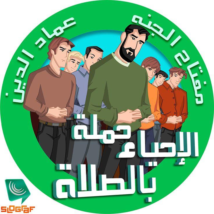 حملة الإحياء بالصلاة |  مفتاح الجنه |  عماد الدين  |  #سلوغراف ©NDS1ZE |  استخدام رخصة تجارية يتطلب!