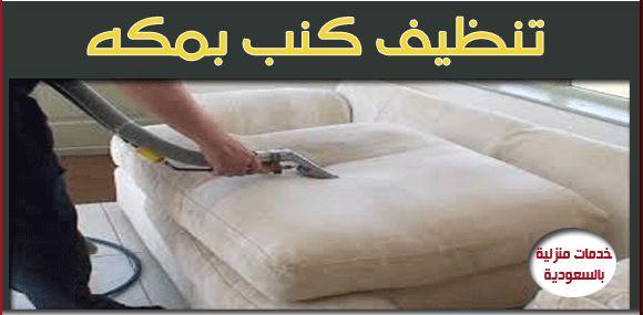 أفضل شركة تنظيف كنب بمكة للايجار Kanab Jin