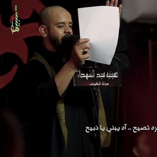 وينك محرم - الملا محمد بوجبارة | ليلة ١ محرم ١٤٣٩هـ by قناة الندبة للصوتيات on SoundCloud