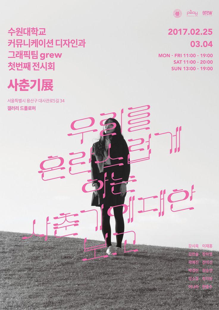 수원대학교 그래픽팀 grew 첫번째 전시 사춘기展 - 그래픽 디자인, 타이포그래피