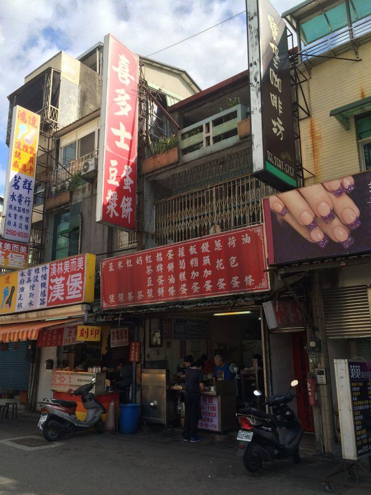喜多士豆漿店 まわりがサクサクで中がモチモチフワフワな蛋餅