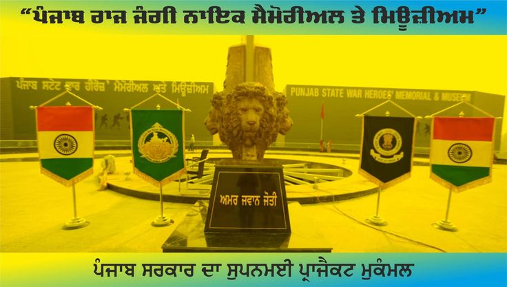 Inviting all Punjabis to pay rich tribute to our war heroes by taking active part in the inauguration ceremony of Punjab State War Heroes Memorial & Museum at Amritsar.  #progressivepunjab #akalidal