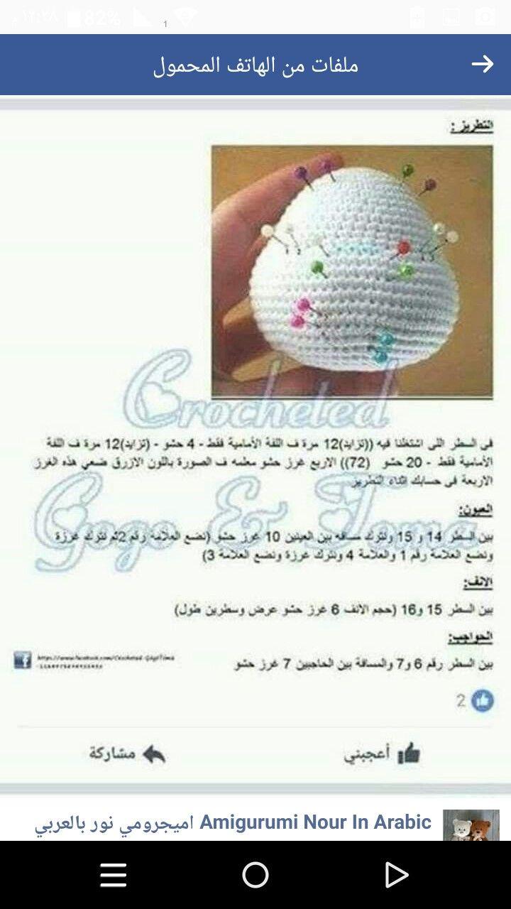 Pin By فاطمه الزهراء علوي On منوعات كروشيه Crochet Hats Crochet Amigurumi