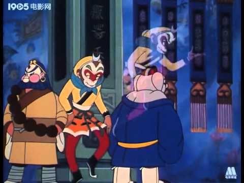国产经典老动画片《人参果》1981年