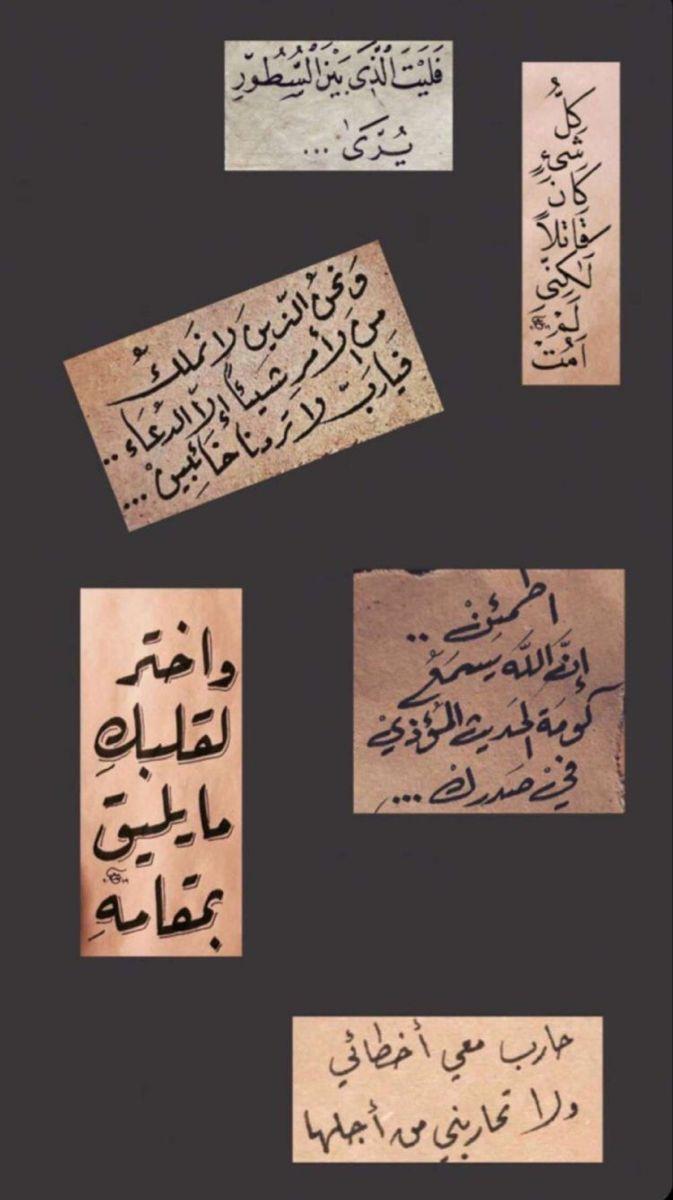 ملصقات سناب Quotes For Book Lovers Iphone Wallpaper Quotes Love Snap Quotes