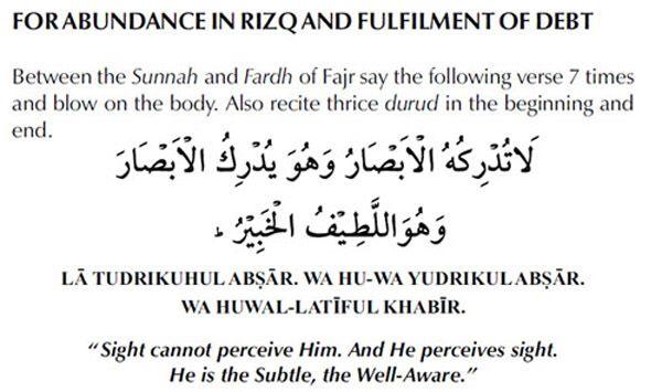 Dua for abundance in rizq and fulfilment of debt.