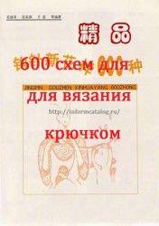 600 схем для вязания крючком