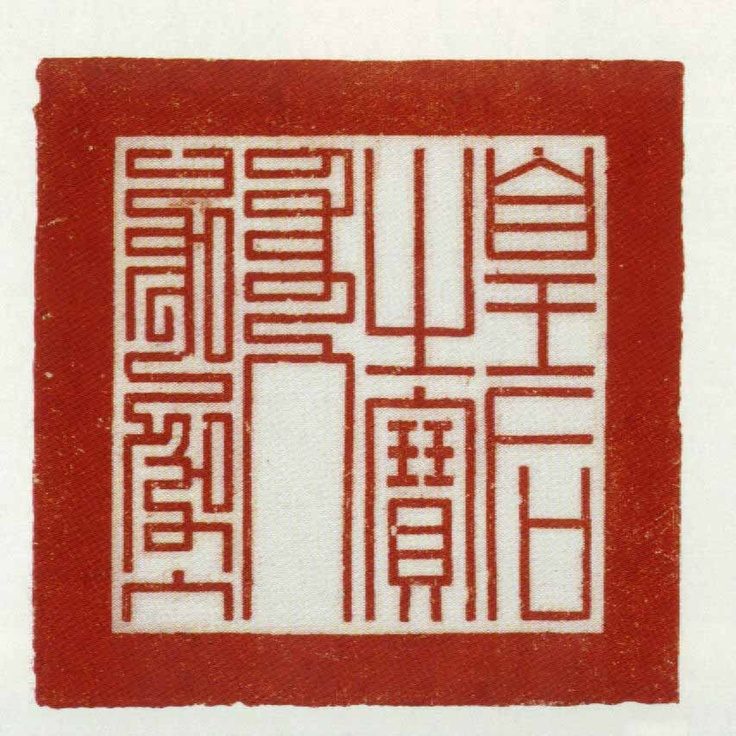 Imperial seal imprint of Empress Dowager Cixi, Qing Dynasty.