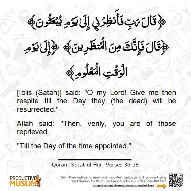 """If you don't make Dua because you've despaired and thought that Allah won't respond, know that Shaitan himself made Dua.   Yes, Shaitan!  He (Iblees) said. """"My Lord, then reprieve me until the Day they are resurrected"""" (15:36).   Even Shaitan knows that Allah responds to the Duas of those who ask Him. What's your excuse?  ~ Muhammad Alshareef  Check out: proms.ly/Visionaire-Course"""