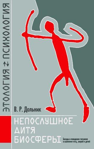 Непослушное дитя биосферы - В.Р. Дольник