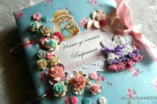 Подарки ручной работы | Детские фотоальбомы