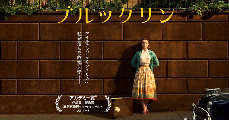 映画『ブルックリン』オフィシャルサイト。2016年11月16日(水)先行デジタル配信。12月2日(金)ブルーレイ&DVDリリース。故郷を離れ新天地へとひとり渡った女性の成長を瑞々しくつづる珠玉のラブ・ストーリー。アイルランドからアメリカへ。私が選んだ故郷と愛—。